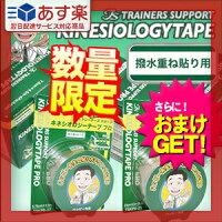 【ブリスタータイプ】【撥水タイプ】キネシオロジーテーププロ(KINESIOLOGYTAPEPRO)(2種類から選択可能)-信頼のキネシオロジーテープ!アスリートユースとしても大変人気です。