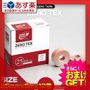 【あす楽対応】【さらに選べるおまけ付き】【テーピングテープ】ユニコ ゼロテープ ゼロテックス キネシオロジーテープ(UNICO ZERO TEX KINESIOLOGY TAPE) 25mmx5mx12巻入り【HLS_DU】