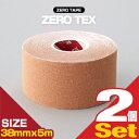 【テーピングテープ】ユニコ ゼロテープ ゼロテックス キネシオロジーテープ(UNICO ZERO TEX KINESIOLOGY TAPE) 38mmx5mx2巻 - 伸縮性のある綿布に粘着剤を塗布したキネシオロジーテープ(キネシオテープ)です。
