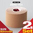 【人気の5cm!】【テーピングテープ】ユニコ ゼロテープ ゼロテックス キネシオロジーテープ(UNICO ZERO TEX KINESIOLOGY TAPE) 50mmx5mx2巻 - 伸縮性のある綿布に粘着剤を塗布したキネシオロジーテープ(キネシオテープ)です。