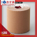 【あす楽対応】【テーピングテープ】ユニコ ゼロテープ ゼロテックス キネシオロジーテープ(UNICO ZERO TEX KINESIOLOGY TAPE) 75mmx5mx1巻 - 伸縮性のある綿布に粘着剤を塗布したキネシオロジーテープ(キネシオテープ)です。