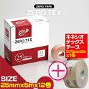【テーピングテープ】ユニコ ゼロテープ ゼロテックス キネシオロジーテープ(UNICO ZERO TEX KINESIOLOGY TAPE) 25mmx5mx12巻入り+ONEロール(キネシオテックステープ 3.75cmx5mx1巻付き)