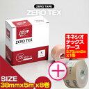【テーピングテープ】ユニコ ゼロテープ ゼロテックス キネシオロジーテープ(UNICO ZERO TEX KINESIOLOGY TAPE) 38mmx5mx8巻入り+ONEロール(キネシオテックステープ 3.75cmx5mx1巻付き)