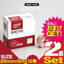 【さらに選べるおまけ付き】【テーピングテープ】ユニコ ゼロテープ ゼロテックス キネシオロジーテープ(UNICO ZERO TEX KINESIOLOGY TAPE) 25mmx5mx12巻入り x2箱