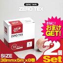 【さらに選べるおまけ付き】【テーピングテープ】ユニコ ゼロテープ ゼロテックス キネシオロジーテープ(UNICO ZERO TEX KINESIOLOGY TAPE) 38mmx5mx8巻入り x2箱
