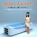 【ウォーターベッド型マッサージ器】アクアラグーンー - PH-A830...