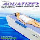 【ウォーターベッド型マッサージ器】アクアタイザー - QZ-220【S...