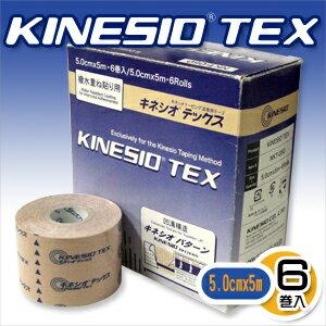 【PM2時迄(土日OK)のご注文は本日発送致します。】【人気NO1!】【ボックスタイプ】キネシオテックス (5.0cmx5mX6巻入り) (KINESIO TEX)- キネシオテーピング法専用テープ、撥水重ね貼り用!- さらさテープ・キネシオロジーテープ同様人気です。
