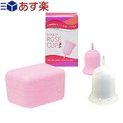 【月経カップ】ローズカップ(ROSECUP)ピンク・クリアー(カラー選択)-生理期間をもっと自由にバラ色に、最長12時間の連続使用が可能!
