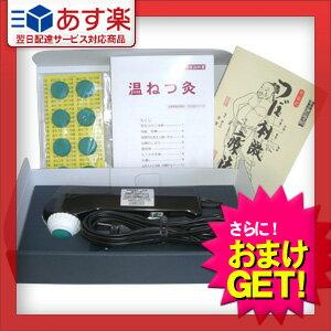 電子温ねつ灸(SO-230)【HLS_...
