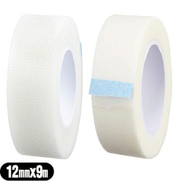 【サージカルテープ】【ヨックサージカルテープ】ヨック(YOKK) サージカルテープ(SURGICAL TAPE) 幅12mm×全長9m×1巻(不織布タイプ、半透明プラスティックタイプ選択) - ガーゼ・包帯・湿布剤などをしっかり固定!手で切れる。通気性が良い。