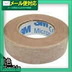 【メール便全国送料無料】【目立たない不織布タイプ】3M マイクロポアー スキントーン サージカルテープ不織布 (全長9.1mx幅1.25cm) - 肌になじんで目立ちにくいテープ。傷あとの保護・まつエクの施術・美容ケア【smtb-s】