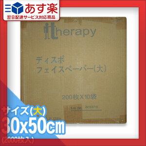 ディスポ・フェイスペーパー(大 30×50cm)2,000枚(...