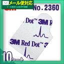 【メール便全国送料無料】【メディカルブック】【3M】レッドダット No.2360 (レッド ダッド)(1袋10枚入り) - しっかり固定できる導電性粘着剤のついた電極です。【smtb-s】
