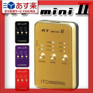 伊藤超短波 AT-miniII(AT-mini2/ATミニ2) カラー:4色から選択。【s...