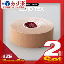 【あす楽対応】【テーピングテープ】ユニコ ゼロテープ ゼロテックス キネシオロジーテープ(UNICO ZERO TEX KINESIOLOGY TAPE) 25mmx5mx2巻 - 伸縮性のある綿布に粘着剤を塗布したキネシオロジーテープ(キネシオテープ)です。【HLS_DU】