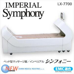 オスピナレーターインペリアルシンフォニー(Imperial Symphony) - LX-7700【SD-118B】 【smtb-s】
