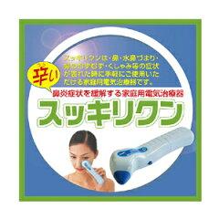 【PM2時迄(土日OK)のご注文は本日発送致します】【花粉対策商品】鼻炎治療器 スッキリクン 【...