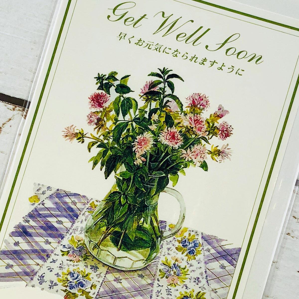 グリーティングカードお見舞い橋本不二子シリーズCD-221フロンティアデザインおしゃれ大人