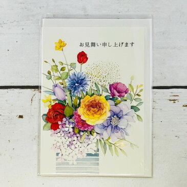 グリーティングカード お見舞い 花瓶の花 フロンティア デザイン おしゃれ 大人【DM便1】