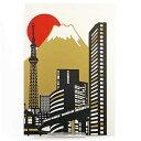 シルク印刷クリスマスカード 東京富士山と初日の出 フロンティ...