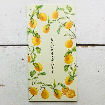 のし封筒 ありがとう レモン フロンティア デザイン おしゃれ 大人