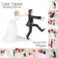 ケーキトッパーウェディングケーキ結婚式新郎新婦花嫁ケーキトッパー飾りデコレーション誕生日ウエディング大車