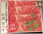 吟選あべ牛モモ肉すき焼用
