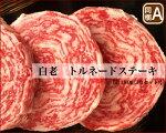 北海道白老産和牛使用白老トルネードステーキ