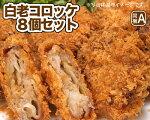 北海道産和牛使用白老冷凍コロッケ8個セット