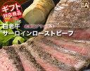 【ギフト対応】北海道こだわりの道産和牛白老牛 サーロインローストビーフ...
