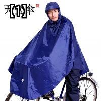 シンプル 多色 レインコート ポンチョ 電動自転車 男女兼用 学生