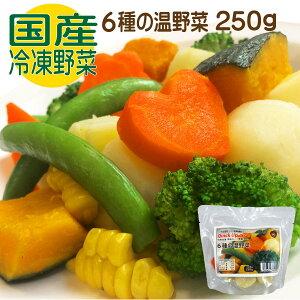 国産冷凍野菜 6種の温野菜 250g カット野菜