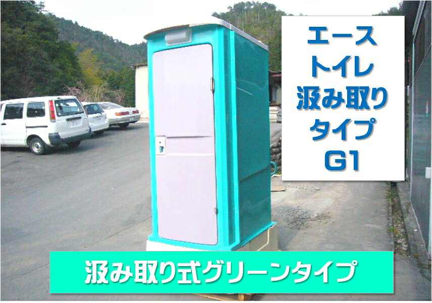 FRP仮設トイレ ・軽量丈夫なFRP製・畑用・工場用・事務所用・離れ用・駐車場用として最適...