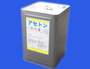 【アセトン】大特価溶剤・アセトン16Lリットル単価231円!16リットル入りネイル屋さんにも人気!FRP素材屋さん仕様※ラベルが変わりました。