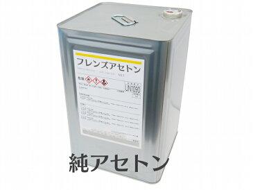 送料無料【純アセトン 16L×5缶セット】FRP自作・FRP材料・FRP補修・在庫あれば即納!