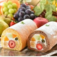 【送料無料】フルーツロールケーキ1本入り 誕生日 母の日 父の日 ギフト プレゼント 御祝 手土産 バースデー