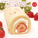 【北海道 沖縄以外 送料無料】いちご苺ロールケーキ1本入り 誕生日ケーキ ホワイトデ