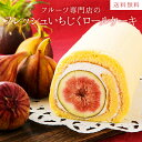 フレッシュいちじくロールケーキ1本入 誕生日ケーキ パーティー ギフト プレゼン