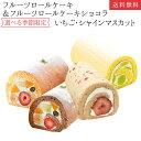 【北海道 沖縄以外 送料無料】フルーツロールケーキ ショコラ いちご 3種から2本選べ