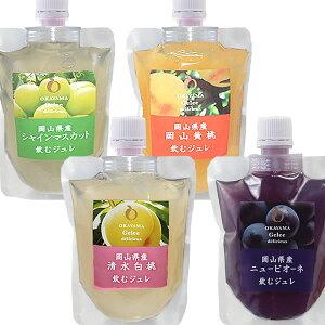 岡山名産果実で作った「飲むジュレ」