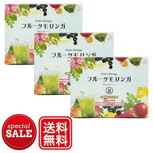 15%Offフルーツモリンガ青汁30包3箱健康美容成分を多く含む美味しいフルーツモリンガ