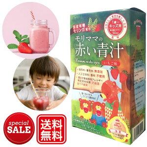 モリママの赤い青汁25包1箱子供の野菜不足に!こども青汁幼児子供キッズ野菜不足栄養不足偏食少食野菜嫌い身長ダイエットサプリスムージーフルーツ青汁モリンガ乳酸菌酵素いちごミルクいちご味