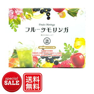 【送料無料】健康美容成分を多く含む美味しいフルーツ青汁フルーツモリンガ