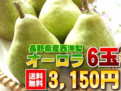 9月初旬~下旬の期間内にお届けです【全国送料無料】とろ~りとろける甘味の西洋梨の王様なんで...