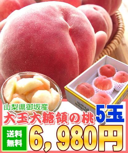 あま〜い桃です!糖度13.5以上!1玉300g以上の大玉です!山...