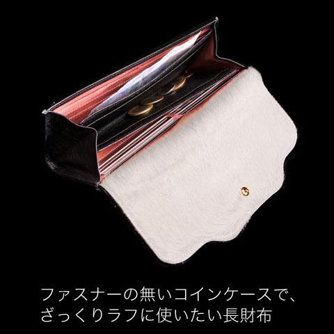使いやすいかぶせ蓋(ふた)長財布「FRUTTI DI BOSCO(フルッティ デ ボスコ)Sera merlete(セーラ メルレット)」