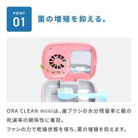 歯ブラシ除菌&乾燥ORACLEANmini
