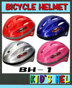 プライス ヘルメット