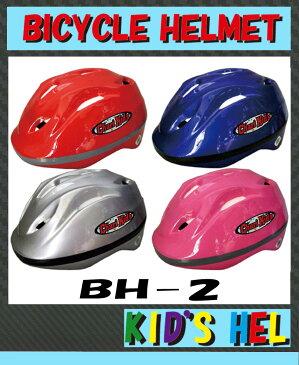 【特別プライス】子供用自転車ヘルメットBH-2(52〜56)